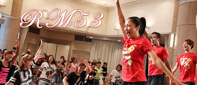 【RM53 リトモス53】2017.10~