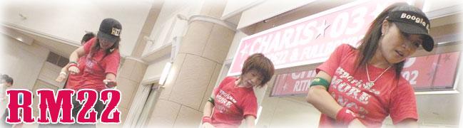 【RM22 リトモス22】2010.1~